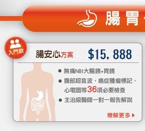 雙人相伴腸安心方案$13888