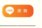 Line諮詢