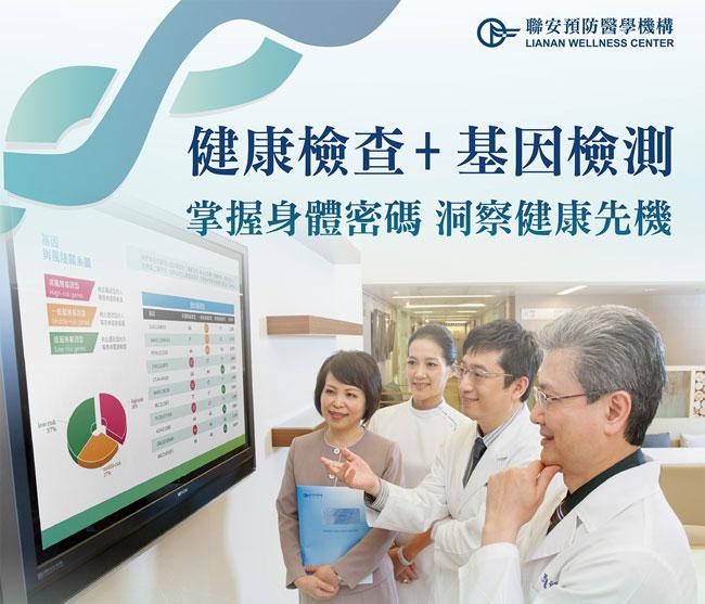 健康檢查+基因檢測 掌握身體密碼