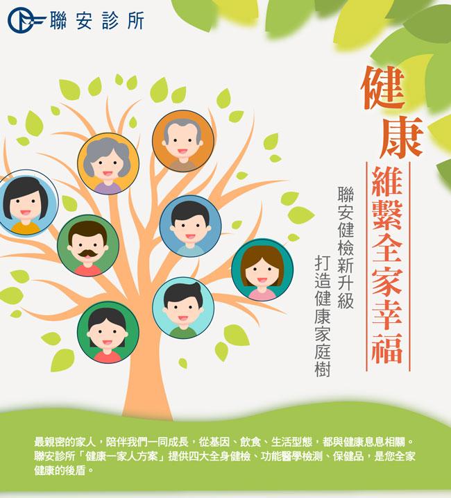 健康維繫全家幸福-聯安健康一家人方案 打造健康家庭樹