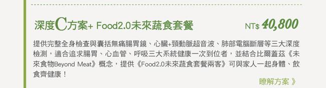 深度C方案+Food2.0未來蔬食套餐$40800