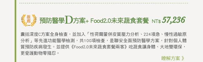 <推薦>預防醫學D方案+Food2.0未來蔬食套餐$57236