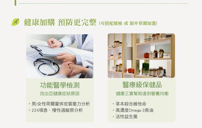 健康加購:功能醫學檢測、醫療級保健品 可額外加選