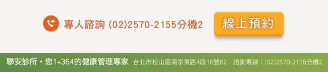 來電諮詢0225702155分機2或點擊線上預約