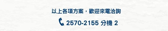 來電諮詢0225702155分機2
