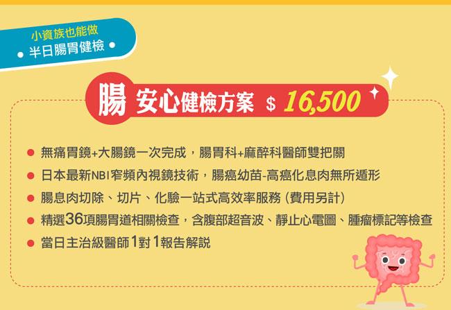 腸安心-無痛腸胃方案$16500